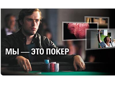 """PokerStars запускает ТВ-кампанию """"Мы – это покер"""""""