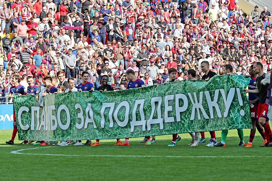ПФК ЦСКА