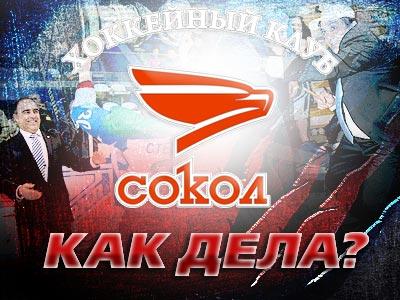 """ВХЛ. """"Сокол"""" (Красноярск)"""