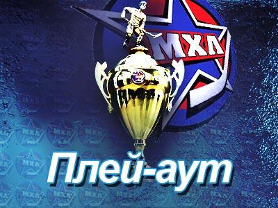 Плей-аут МХЛ – матчи на выбывание