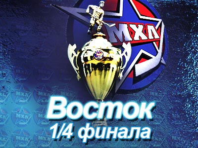 Восточные команды МХЛ начали битву в плей-офф