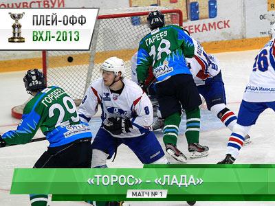 ¼ финала плей-офф ВХЛ. «Торос» - «Лада» - 4:3