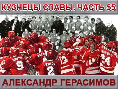 Кузнецы славы. Часть 55. Александр Герасимов