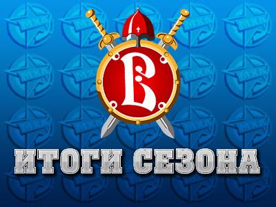 Для чеховцев минувший сезон стал перестроечным