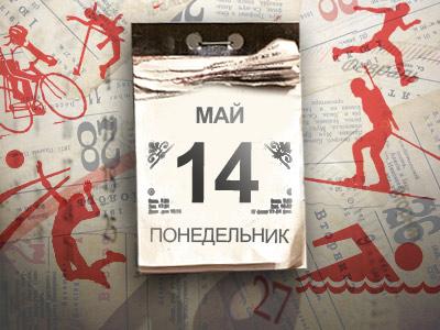 Спортивный календарь