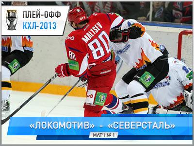 «Северсталь» переиграла «Локомотив» – 2:1