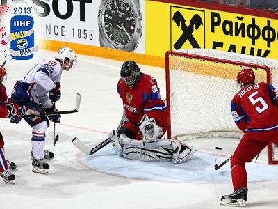 Сборная России проиграла Франции – 1:2