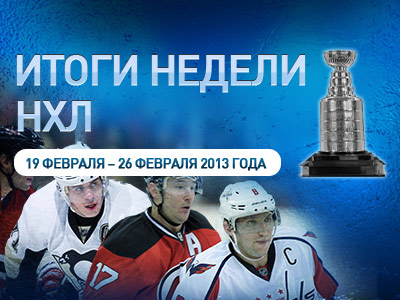 Михаил Мельников - о прошедшей неделе в НХЛ