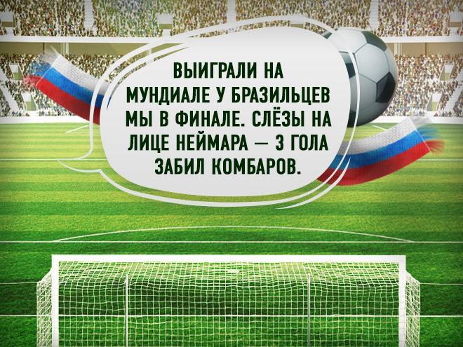 """""""Настрой наших на победу"""""""