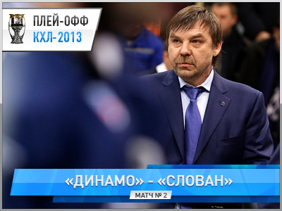 «Динамо» вырвало победу у «Слована» - 3:2 ОТ