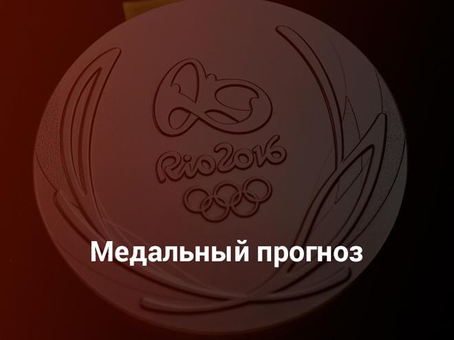 Олимпиада-2016. Медальный прогноз сборной России на 8 августа