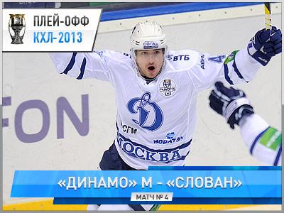Московское «Динамо» выиграло у «Слована» - 3:2