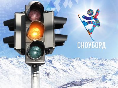 """Сочинский светофор"". Сноуборд"