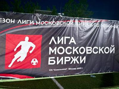 Закончился первый тур Лиги московской биржи-2013
