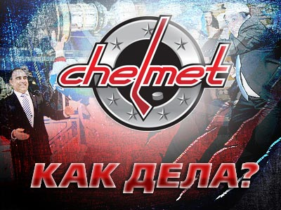 """ВХЛ. """"Челмет"""" (Челябинск)"""