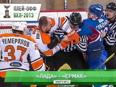 "1/8 плей-офф ВХЛ. ""Лада"" — ""Ермак"" — 6:5 ОТ"