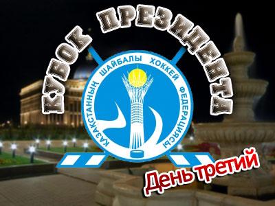 Обзор игрового дня Кубка президента республики Казахстан