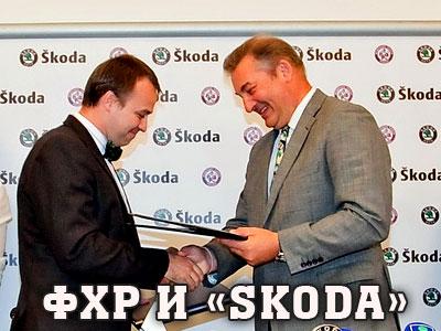 "ФХР и ""Skoda"" - вместе на четыре сезона"