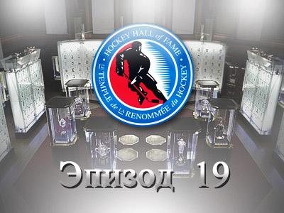 Грэм Дринкуотер, очередной герой Зала славы НХЛ