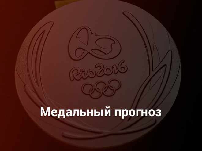 Олимпиада-2016. Медальный прогноз сборной России на 16 августа