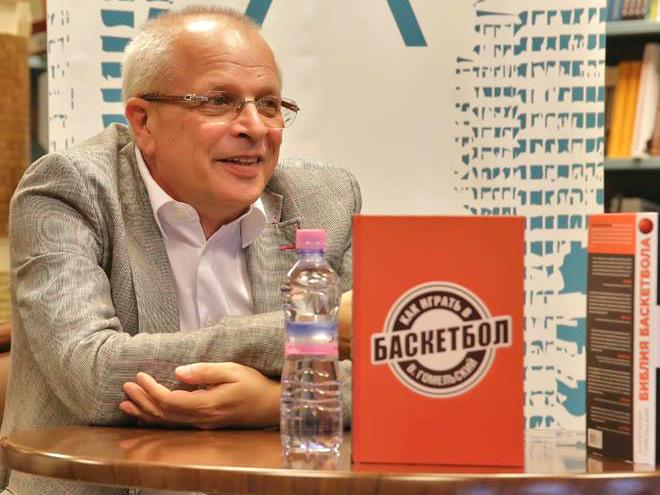 Владимир Гомельский написал новую книгу