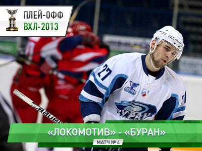 1/8 плей-офф ВХЛ. «Локомотив» - «Буран» – 2:1 ОТ