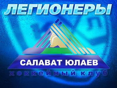 "Легионеры. ""Салават Юлаев"" (Уфа)"
