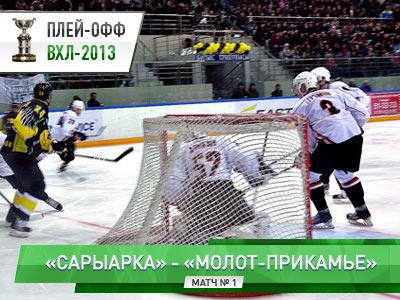 """¼ финала плей-офф ВХЛ. """"Сарыарка"""" - """"Молот"""" - 4:2"""