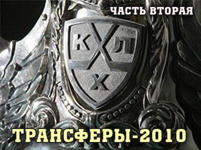 Лучшие трансферы КХЛ. Часть 2