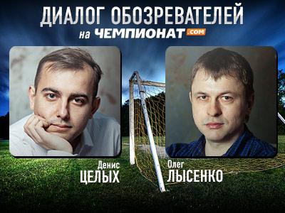 Денис Целых и Олег Лысенко