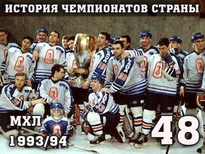 Наша история. Часть 48. 1993-1994