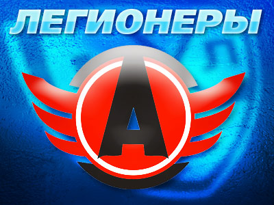 """Легионеры. """"Автомобилист"""" (Екатеринбург)"""