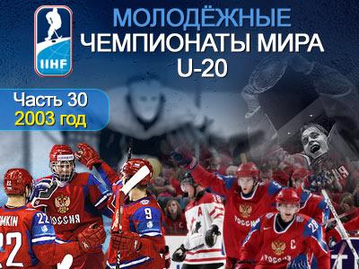 2003 год: последнее золото России