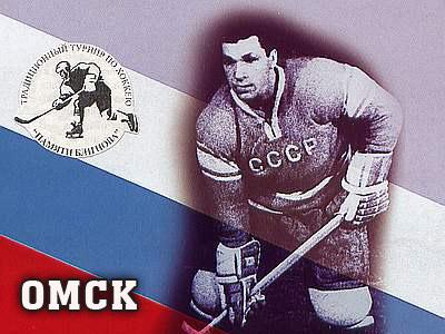 Турнир памяти Виктора Блинова