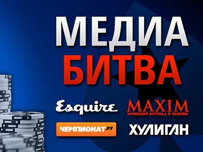 """PokerStars: Демидов - тренер читателей """"Ч.ру"""""""