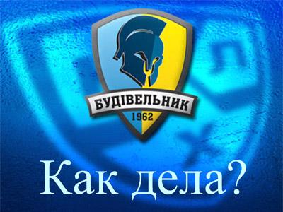 """Как дела? """"Будивельник"""" (Киев)"""