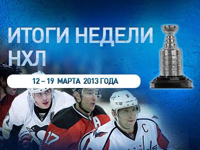 Обзор недели НХЛ