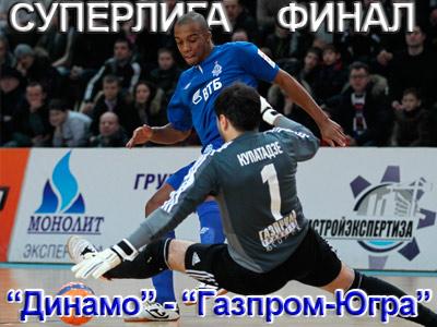 "4-й финал Суперлиги ""Динамо"" - ""Газпром-Югра"""