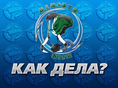Ханты-мансийцы смогли выйти в полуфинал конференции