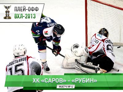 1/8 плей-офф ВХЛ. ХК «Саров» - «Рубин» – 4:1