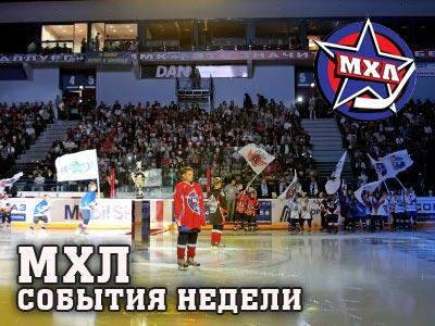 Основные события Кубка Вызова в Магнитогорске