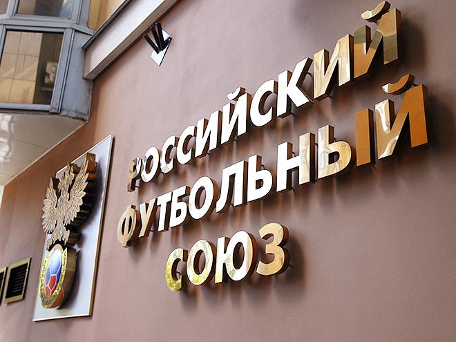 Репортаж с заседания исполкома РФС