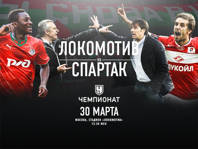 """Локомотив"" — ""Спартак"""