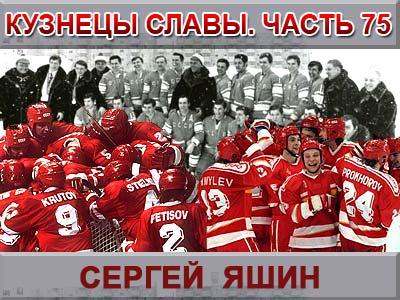 Кузнецы славы. Часть 75. Сергей Яшин