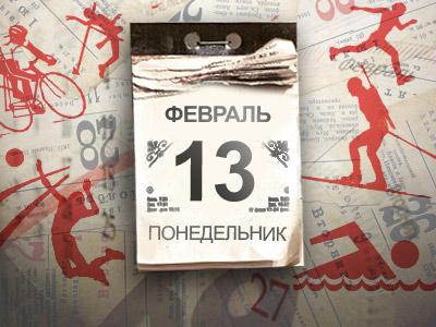 Календарь спортивных соревнований