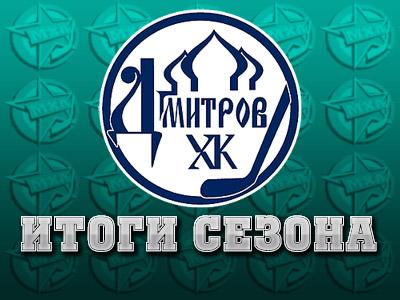 Дмитровчане провели первый сезон в первенстве МХЛ