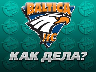 В начале сезона «Балтике»  не было равных в своём дивизионе