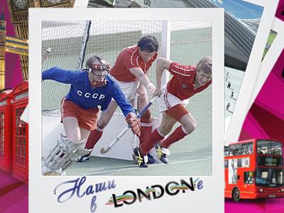 Наши в Лондоне. Олимпийская сборная России по хоккею на траве