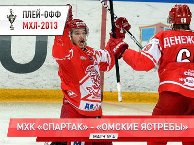 МХК «Спартак» - «Омские Ястребы» - 4:2