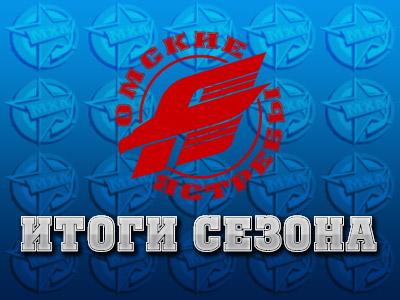 Омичи стали двукратными чемпионами МХЛ